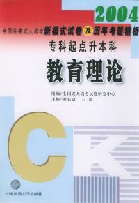 2004年全国各类成人高考新模式试卷及历年考题精析-专科起点升本科:教育理论
