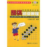 围棋初级教程.第1册(阶梯围棋步步高)