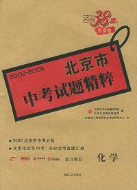 天利38套:北京市中考试题精粹:化学(2006北京市中考必备)