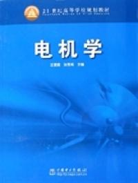 电机学/职业教育电力技术类专业教学用书