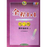 四年级语文(上)/全程1+1练与测
