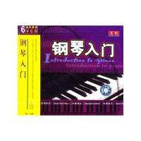音乐教室钢琴入门(VCD)