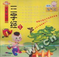 大家来读三字经1(VCD)