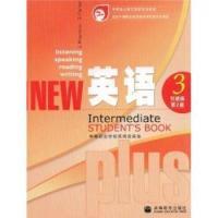 英语-3-第2版-引进版