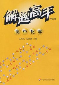 解题高手 高中化学(第四版)