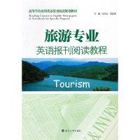 旅游专业英语报刊阅读教程