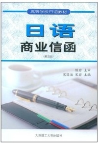 日语商业信函(第三版)