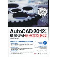 案例应用篇-AutoCAD 2012中文版机械设计标准实例教程-(含1CD价格)