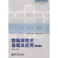 数据库技术基础及应用(第2版)(高等学校计算机基础及应用���材)
