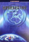 地理信息系统实习教程(内容一致,印次、封面或原价不同,统一售价,随机发货)
