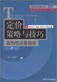 定价策略与技巧赢利性决策指南(第3版)