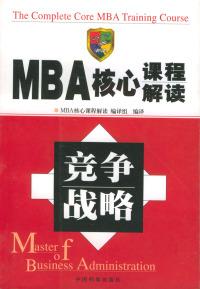 MBA核心课程解读--竞争战略