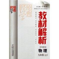 物理(9上苏科国标)/经纶学典教材解析