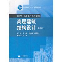 高层建筑结构设计(第2版)(内容一致,印次、封面或原价不同,统一售价,随机发货)