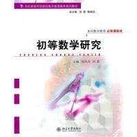 初等数学研究(内容一致,印次、封面或原价不同,统一售价,随机发货)