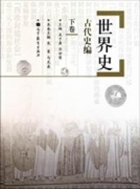 世界史(古代史编下卷)
