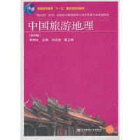 中国旅游地理(第四版)