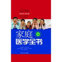 家庭医学全书(第4版)