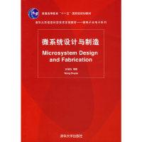 微系统设计与制造(普通高等教育十一五国家级规划教材)/微电子光电子系列