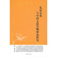 礼乐文化与中国文论早期形态研究
