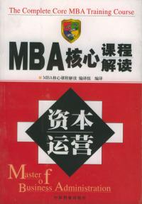 MBA核心课程解读--资本运营