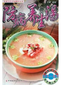 防病养生汤