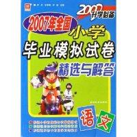 语文(2007升学必备)/2007年全国小学毕业模拟试卷精选与解答