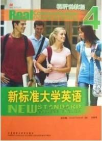 新标准大学英语4视听说教程