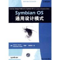 Symbian OS通用设计模式
