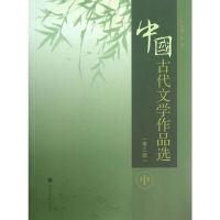 中国古代文学作品选(中册)(第三版)