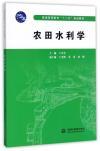 农田水利学(内容一致,印次、封面或原价不同,统一售价,随机发货)