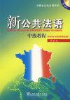 新公共法语(中级)