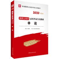 华图版·2020国家公务员考试用书:申论