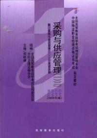 采购与供应管理(一)(二)(课程代码5369 5377)(2005年版)