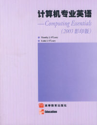 计算机专业英语——Computing Essentials(2003影印版)