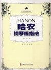 哈农钢琴练指法(教学版)(内容一致,印次、封面或原价不同,统一售价,随机发货)