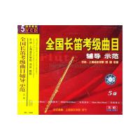 全国长笛考级曲目辅导示范五级(VCD)
