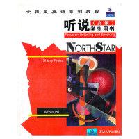 北极星英语系列教程:听说(高级)学生用书