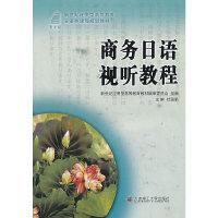 商务日语视听教程
