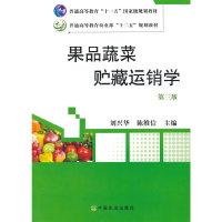 果品蔬菜贮藏运销学(第三版)(刘兴华、陈维信)