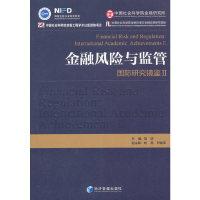 中国银行间市场固定收益产品交易实务