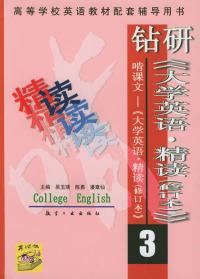 钻研《大学英语·精读》啃课文——《大学英语·精读》(3)