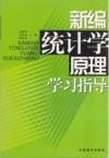 新编统计学原理学习指导 (内容一致 印次 封面 原价不同 统一售价 随机发货)