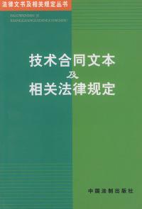 技术合同文本及相关法律规定——法律文书及相关规定丛书(19)