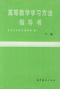高等数学学习方法指导书·下册(修订版)