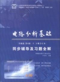 电路分析基础同步辅导及习题全解(第4版)(上下册合订本)