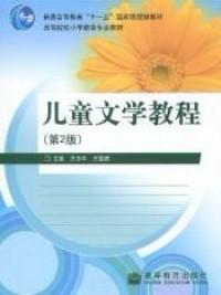 儿童文学教程(第2版)(内容一致,印次、封面或原价不同,统一售价,随机发货)
