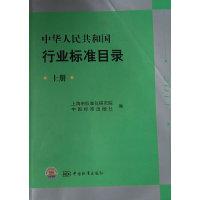 中华人民共和国行业标准目录 2011 上册