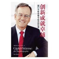 创新成就卓越西门子总裁冯必乐回忆录