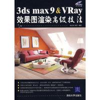 3DS MAX 9&VRay效果图渲染高级技法